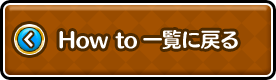 How to 一覧に戻る