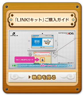 「LINK!キット」ご購入ガイド